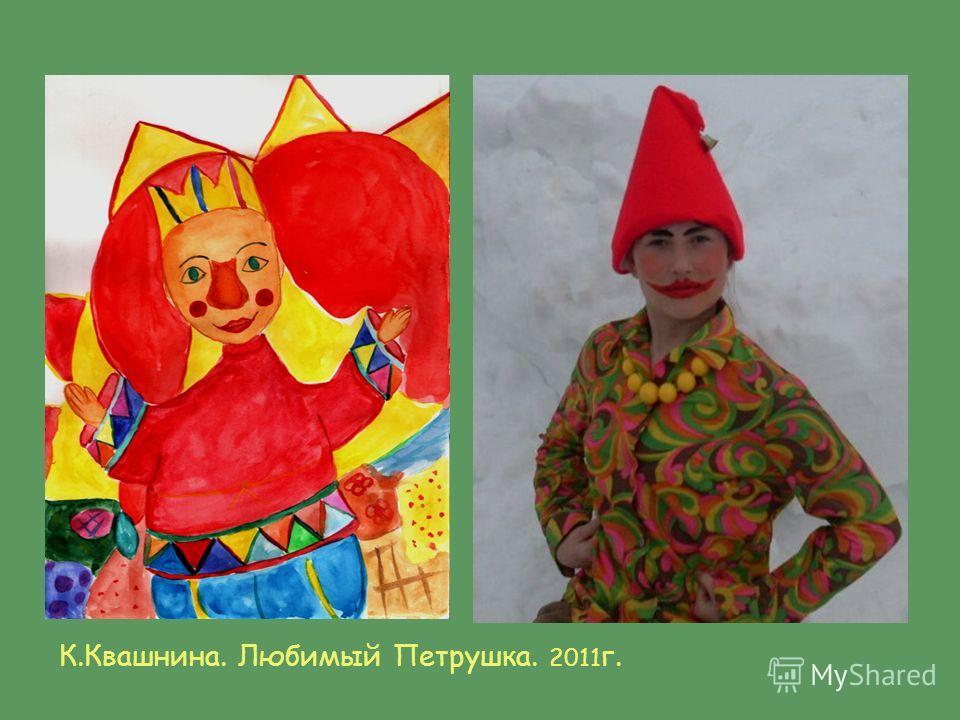 К.Квашнина. Любимый Петрушка. 2011 г.
