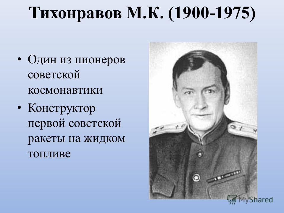 Тихонравов М.К. (1900-1975) Один из пионеров советской космонавтики Конструктор первой советской ракеты на жидком топливе