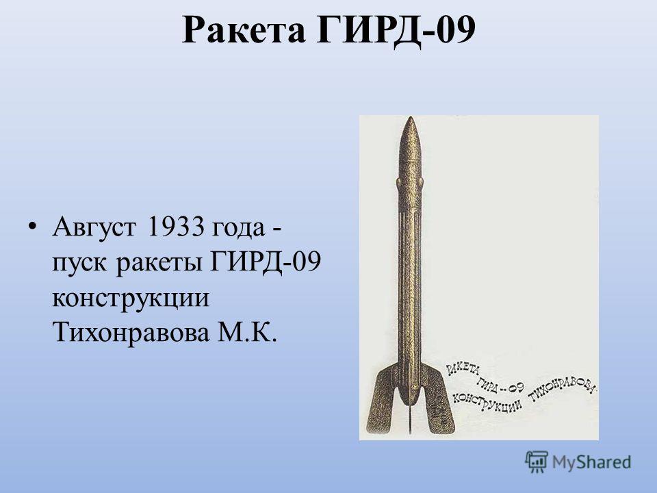 Ракета ГИРД-09 Август 1933 года - пуск ракеты ГИРД-09 конструкции Тихонравова М.К.