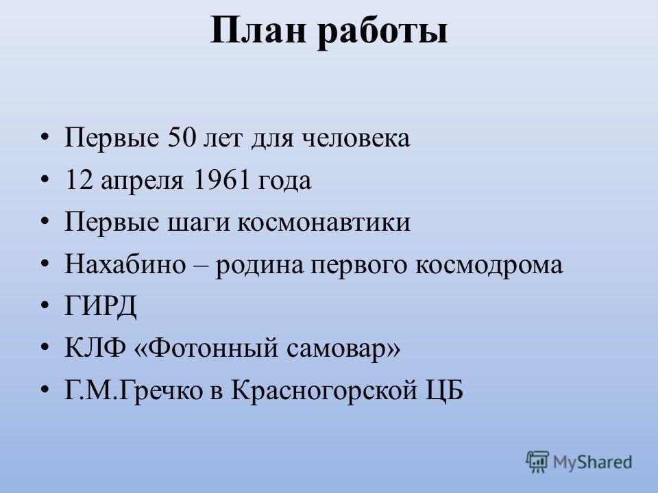 План работы Первые 50 лет для человека 12 апреля 1961 года Первые шаги космонавтики Нахабино – родина первого космодрома ГИРД КЛФ «Фотонный самовар» Г.М.Гречко в Красногорской ЦБ