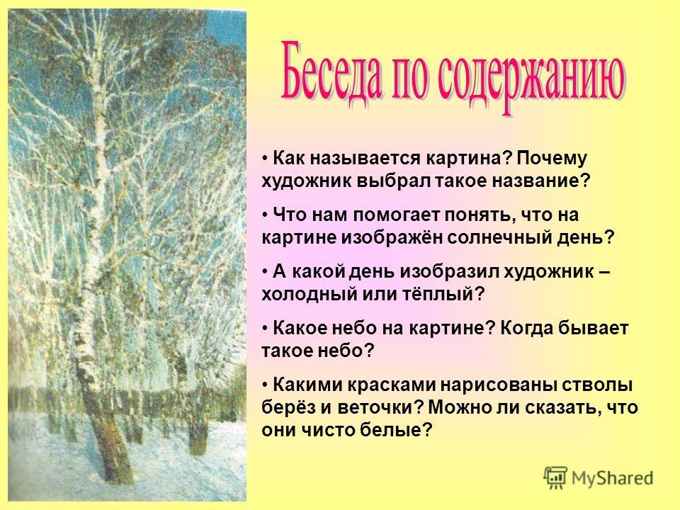 Презентация По Картине Грабаря Февральская Лазурь