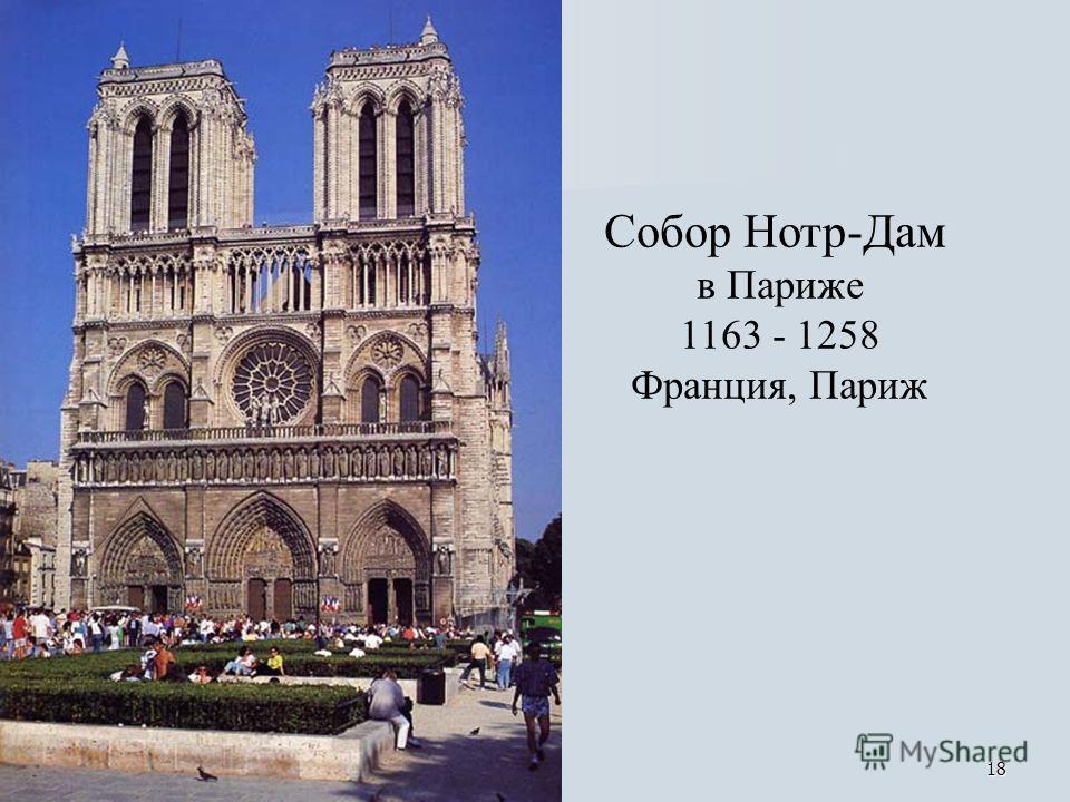 18 Собор Нотр-Дам в Париже 1163 - 1258 Франция, Париж