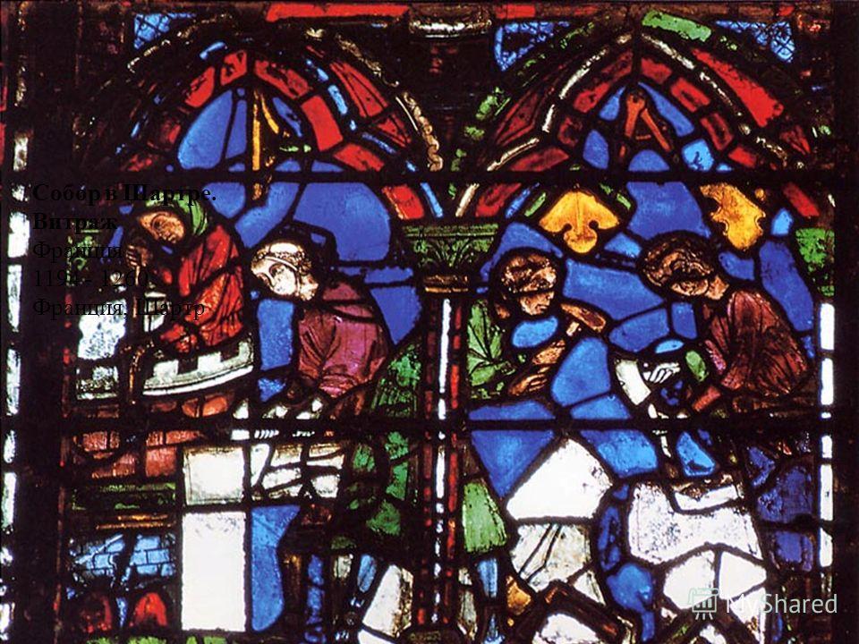 47 Собор в Шартре. Витраж Франция 1194 - 1260 Франция, Шартр