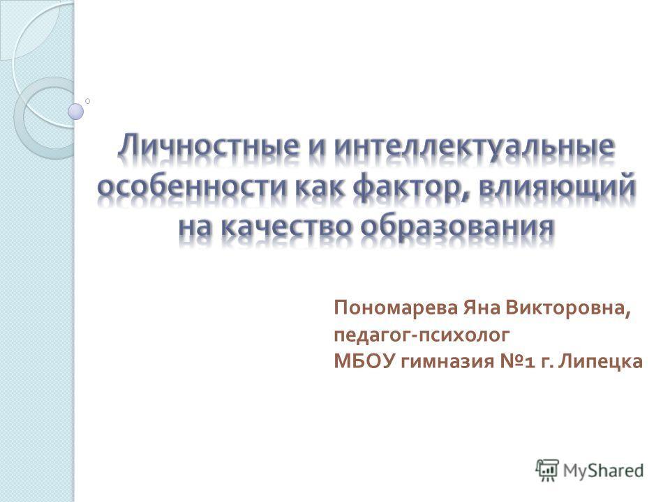 Пономарева Яна Викторовна, педагог - психолог МБОУ гимназия 1 г. Липецка
