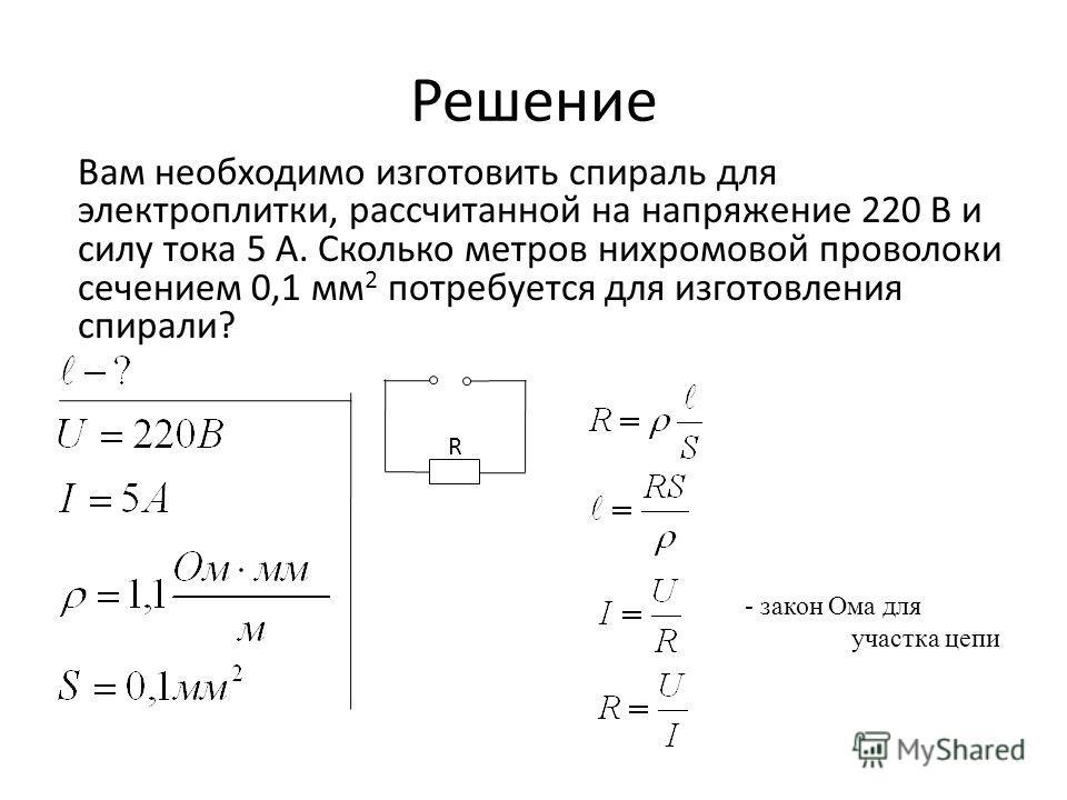 Решение Вам необходимо изготовить спираль для электроплитки, рассчитанной на напряжение 220 В и силу тока 5 А. Сколько метров нихромовой проволоки сечением 0,1 мм 2 потребуется для изготовления спирали? R - закон Ома для участка цепи