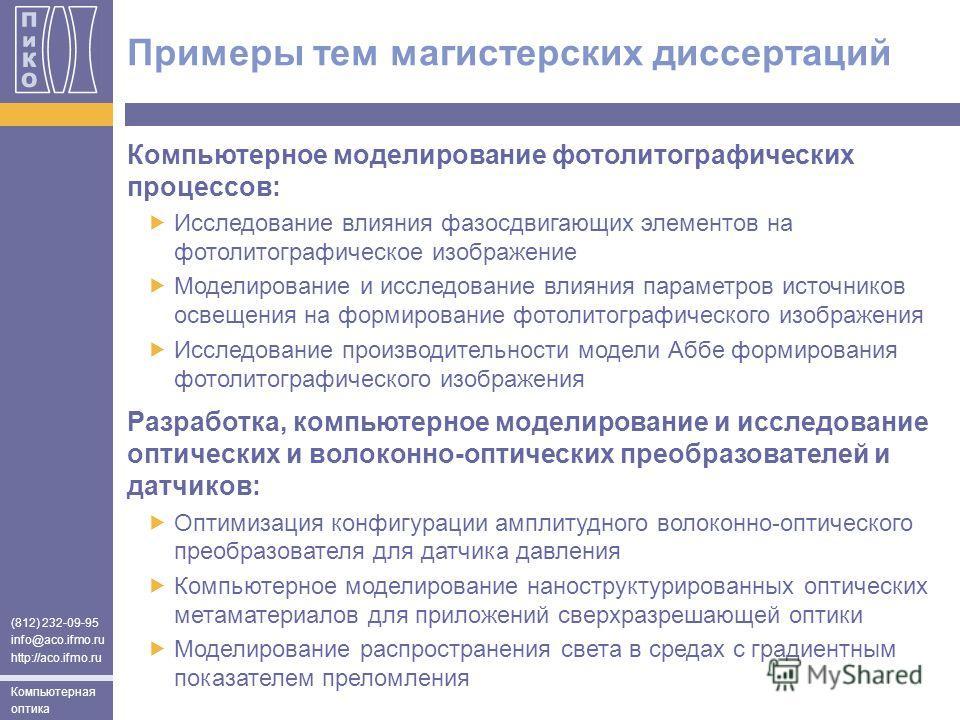 (812) 232-09-95 info@aco.ifmo.ru http://aco.ifmo.ru Компьютерная оптика Примеры тем магистерских диссертаций Компьютерное моделирование фотолитографических процессов: Исследование влияния фазосдвигающих элементов на фотолитографическое изображение Мо