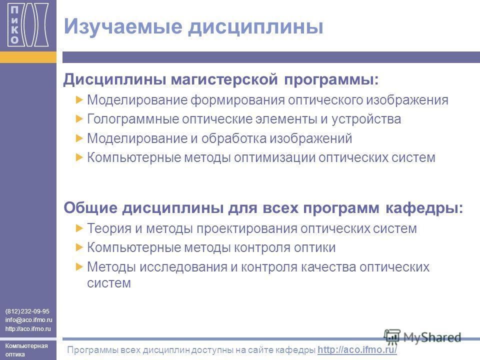 (812) 232-09-95 info@aco.ifmo.ru http://aco.ifmo.ru Компьютерная оптика Изучаемые дисциплины Дисциплины магистерской программы: Моделирование формирования оптического изображения Голограммные оптические элементы и устройства Моделирование и обработка
