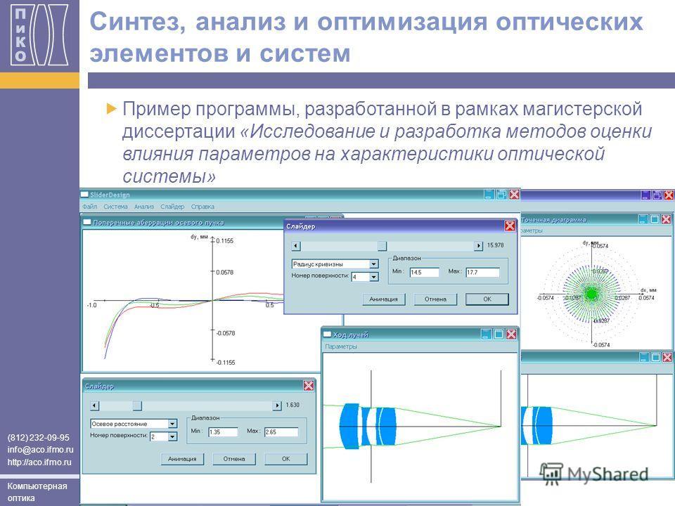 (812) 232-09-95 info@aco.ifmo.ru http://aco.ifmo.ru Компьютерная оптика Cинтез, анализ и оптимизация оптических элементов и систем Пример программы, разработанной в рамках магистерской диссертации «Исследование и разработка методов оценки влияния пар