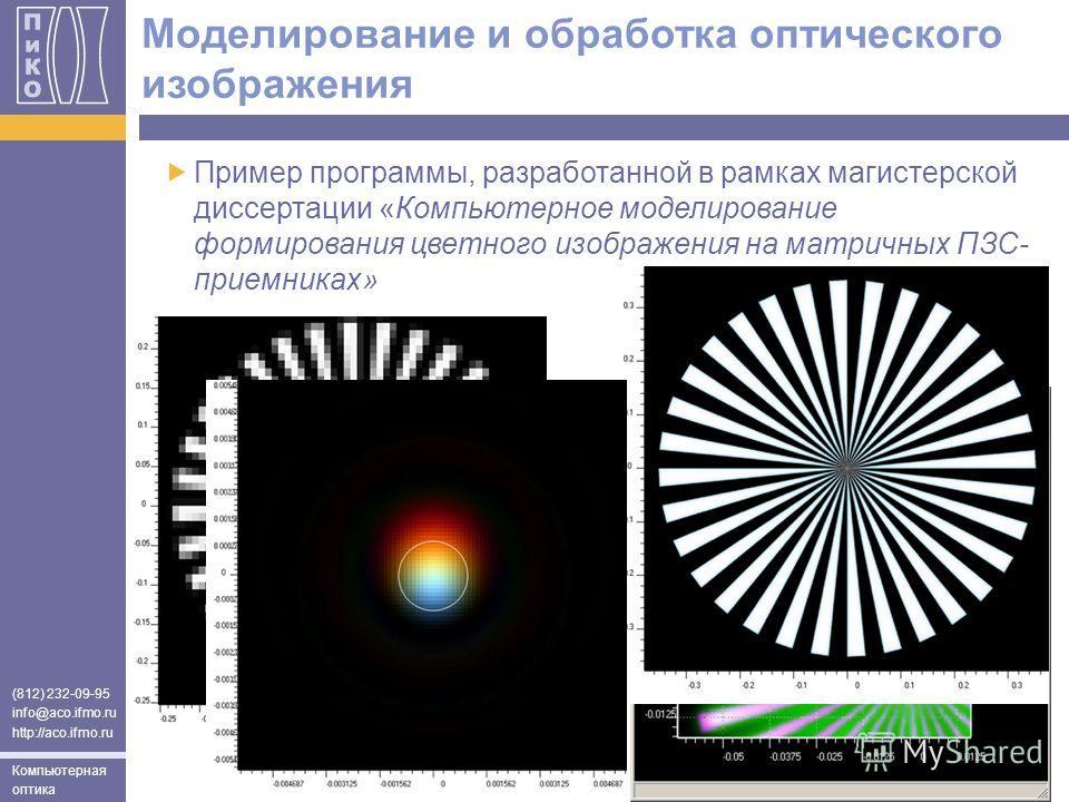(812) 232-09-95 info@aco.ifmo.ru http://aco.ifmo.ru Компьютерная оптика Моделирование и обработка оптического изображения Пример программы, разработанной в рамках магистерской диссертации «Компьютерное моделирование формирования цветного изображения