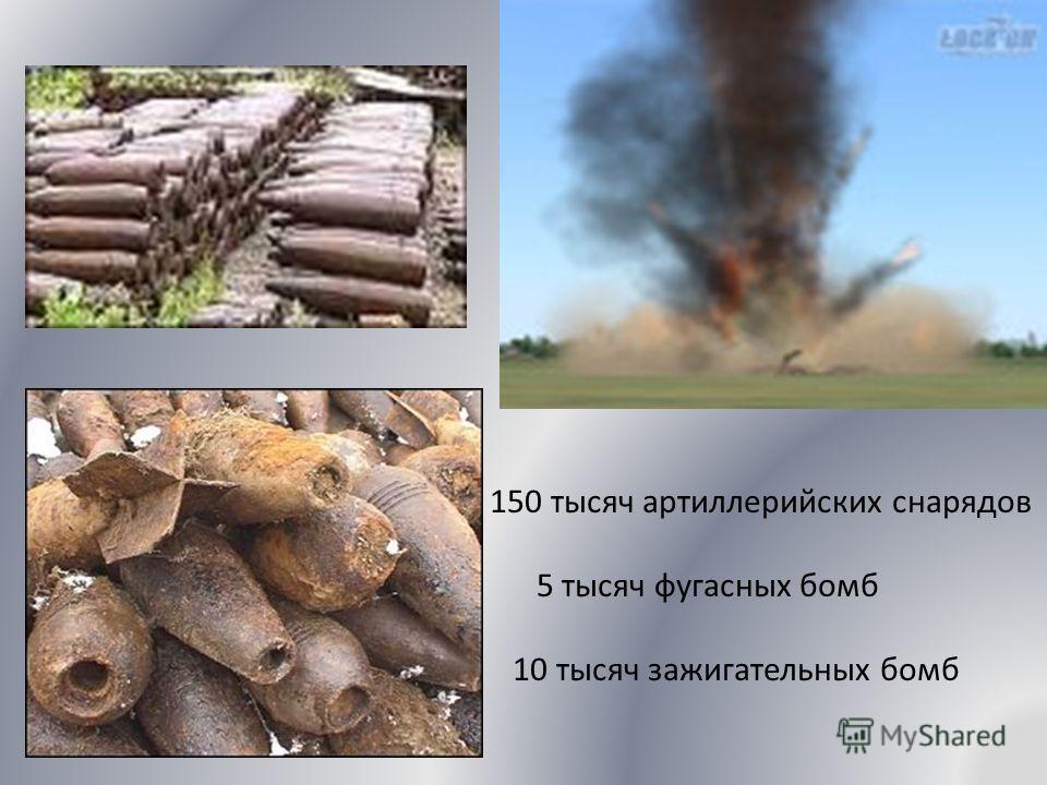 150 тысяч артиллерийских снарядов 5 тысяч фугасных бомб 10 тысяч зажигательных бомб