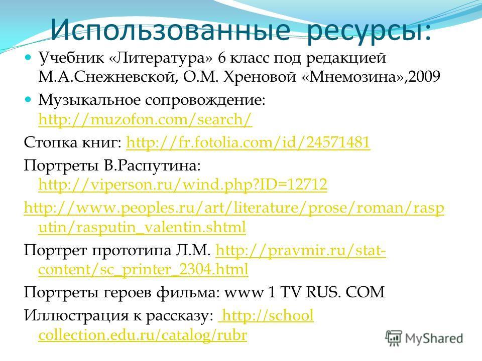 Использованные ресурсы: Учебник «Литература» 6 класс под редакцией М.А.Снежневской, О.М. Хреновой «Мнемозина»,2009 Музыкальное сопровождение: http://muzofon.com/search/ http://muzofon.com/search/ Стопка книг: http://fr.fotolia.com/id/24571481http://f