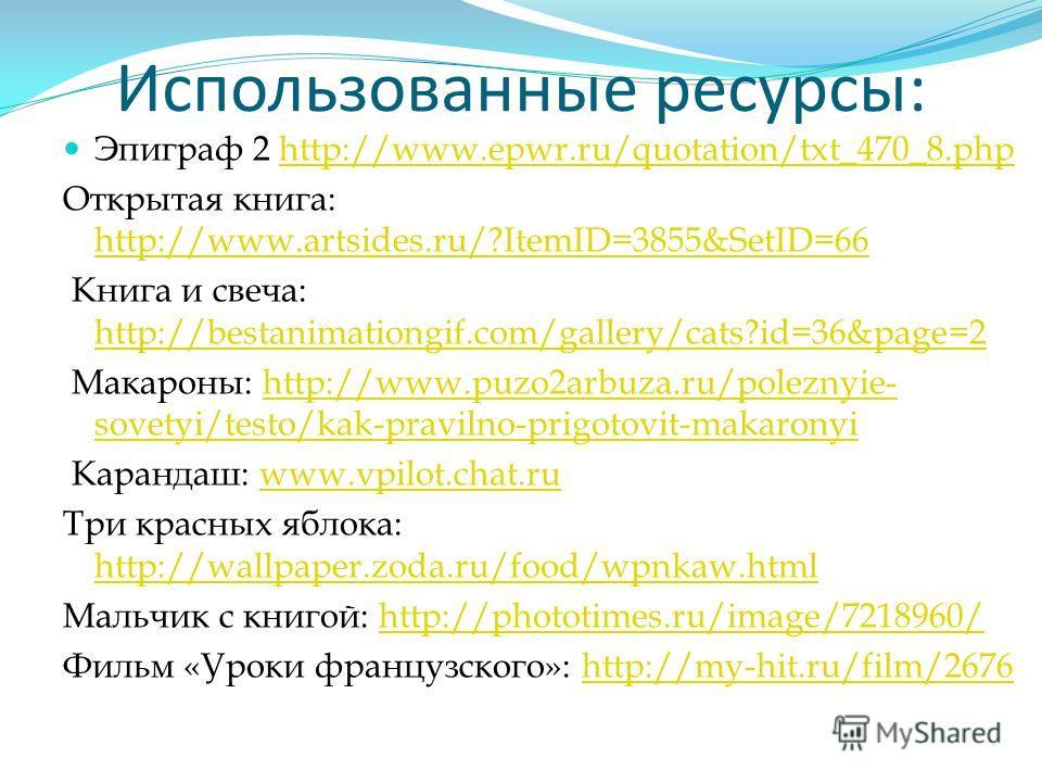 Использованные ресурсы: Эпиграф 2 http://www.epwr.ru/quotation/txt_470_8.phphttp://www.epwr.ru/quotation/txt_470_8.php Открытая книга: http://www.artsides.ru/?ItemID=3855&SetID=66 http://www.artsides.ru/?ItemID=3855&SetID=66 Книга и свеча: http://bes