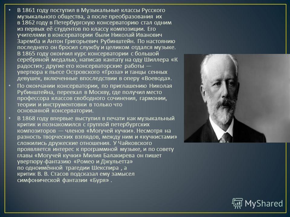 В 1861 году поступил в Музыкальные классы Русского музыкального общества, а после преобразования их в 1862 году в Петербургскую консерваторию стал одним из первых её студентов по классу композиции. Его учителями в консерватории были Николай Иванович