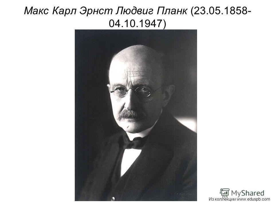 Макс Карл Эрнст Людвиг Планк (23.05.1858- 04.10.1947) Из коллекции www.eduspb.com
