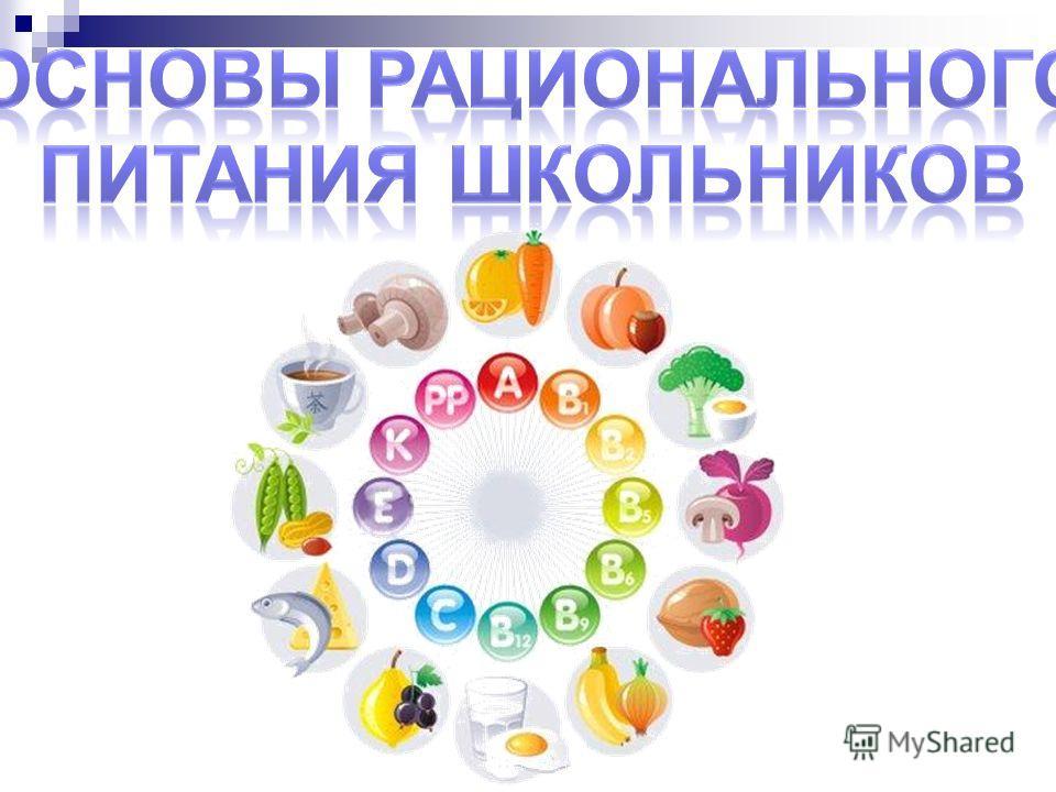 питание здоровых и больных детей