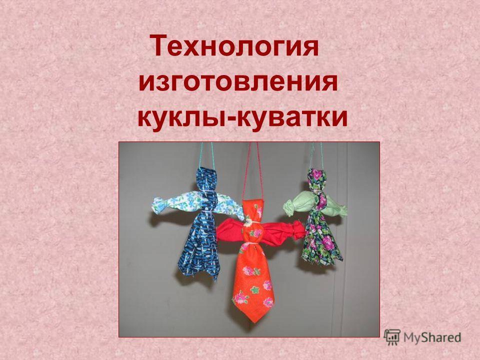 Технология изготовления куклы-куватки