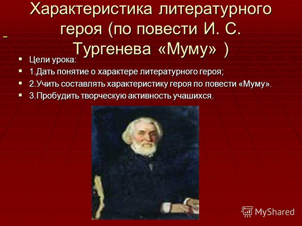 shelkunchika-literature-sochinenie-po-i-s-turgeneva-mumu-pitaniya-uchebnik-korolev
