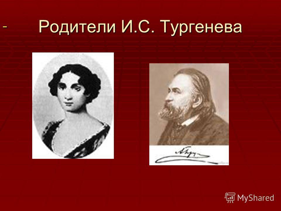 Родители И.С. Тургенева