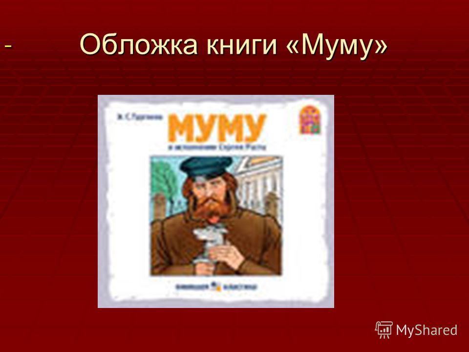 Обложка книги «Муму»