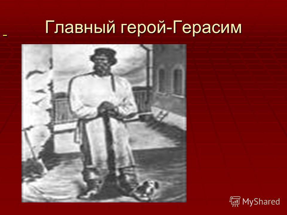 Главный герой-Герасим