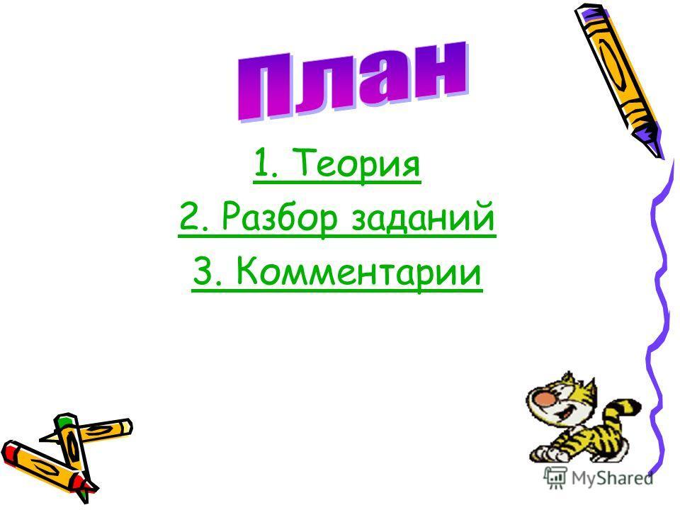 1. Теория 2. Разбор заданий 3. Комментарии
