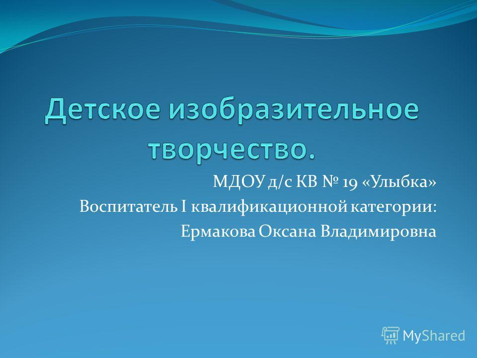 МДОУ д/с КВ 19 «Улыбка» Воспитатель І квалификационной категории: Ермакова Оксана Владимировна