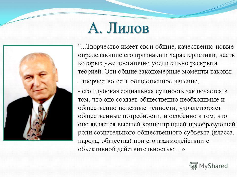 А. Лилов