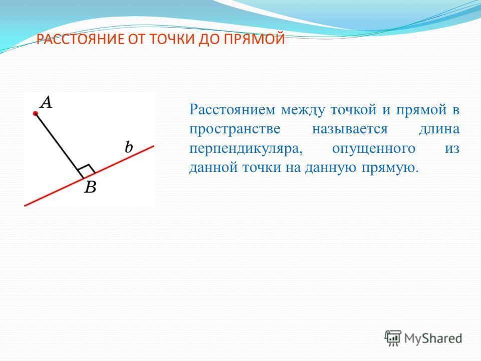 РАССТОЯНИЕ ОТ ТОЧКИ ДО ПРЯМОЙ Расстоянием между точкой и прямой в пространстве называется длина перпендикуляра, опущенного из данной точки на данную прямую.