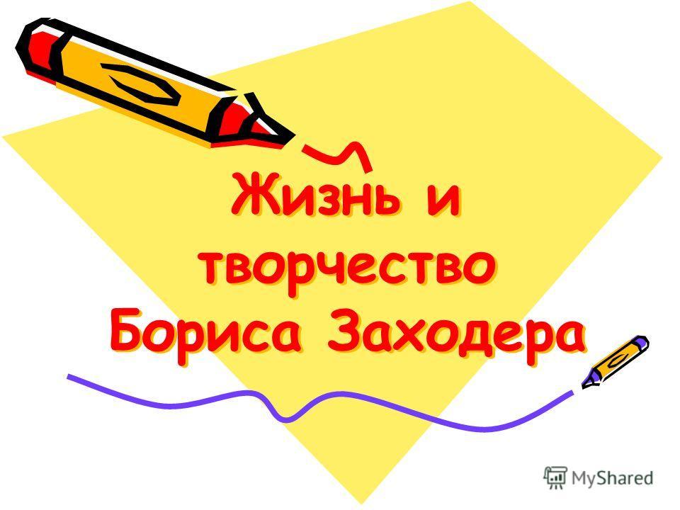 Жизнь и творчество Бориса Заходера