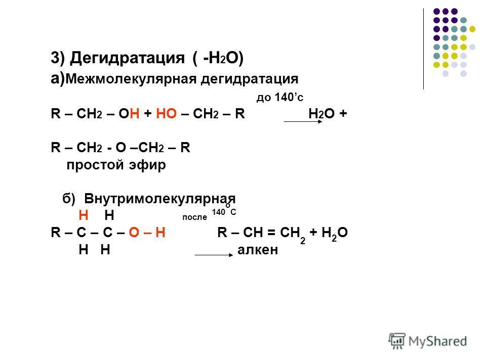 3) Дегидратация ( -H 2 O) a) Межмолекулярная дегидратация до 140с R – CH 2 – OH + HO – CH 2 – R H 2 O + R – CH 2 - O –CH 2 – R простой эфир б) Внутримолекулярная H H после 140 о С R – C – C – O – H R – CH = CH 2 + H 2 O H H алкен