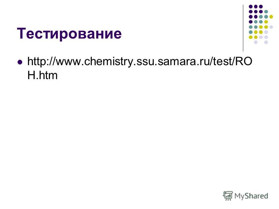 Тестирование http://www.chemistry.ssu.samara.ru/test/RO H.htm