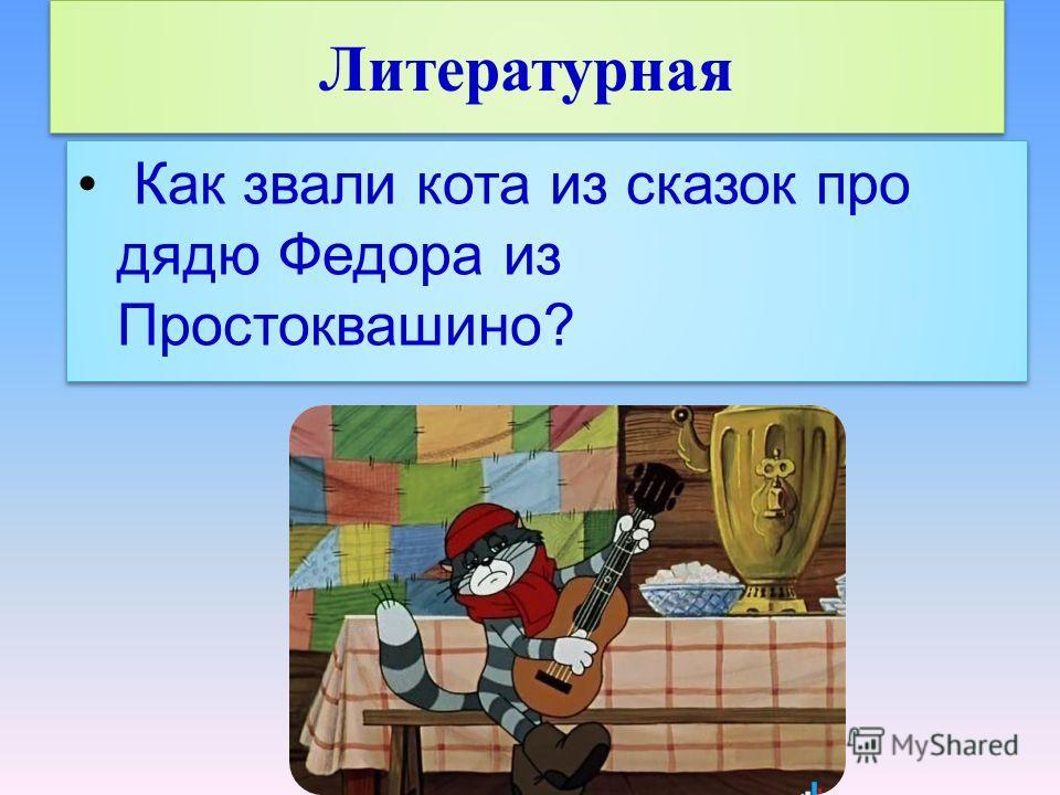 Литературная Как звали кота из сказок про дядю Федора из Простоквашино?