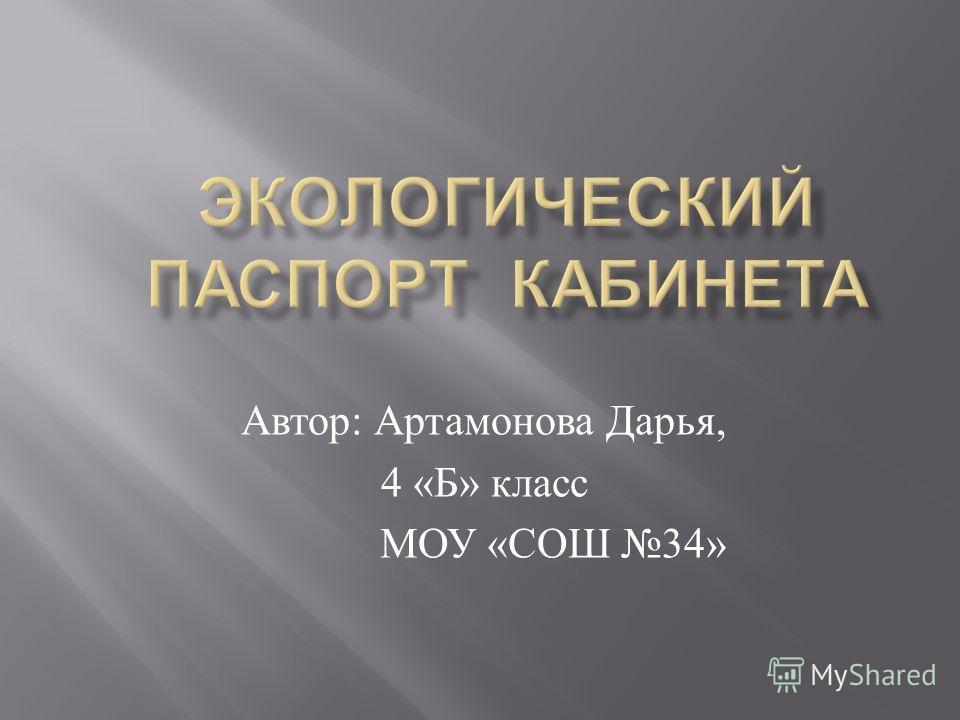 Автор : Артамонова Дарья, 4 « Б » класс МОУ « СОШ 34»