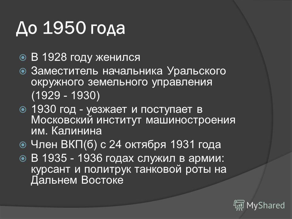 До 1950 года В 1928 году женился Заместитель начальника Уральского окружного земельного управления (1929 - 1930) 1930 год - уезжает и поступает в Моск