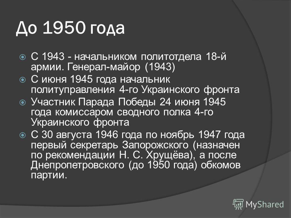 До 1950 года С 1943 - начальником политотдела 18-й армии. Генерал-майор (1943) С июня 1945 года начальник политуправления 4-го Украинского фронта Участник Парада Победы 24 июня 1945 года комиссаром сводного полка 4-го Украинского фронта С 30 августа