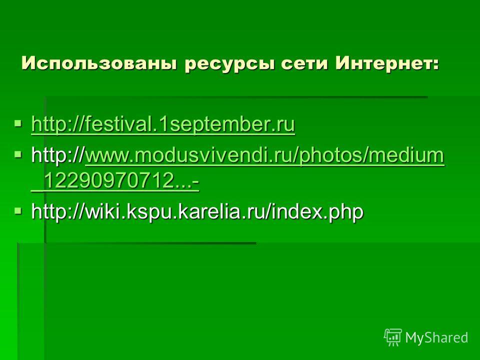 Использованы ресурсы сети Интернет: http://festival.1september.ru http://festival.1september.ru http://festival.1september.ru http://www.modusvivendi.ru/photos/medium _12290970712...- http://www.modusvivendi.ru/photos/medium _12290970712...-www.modus