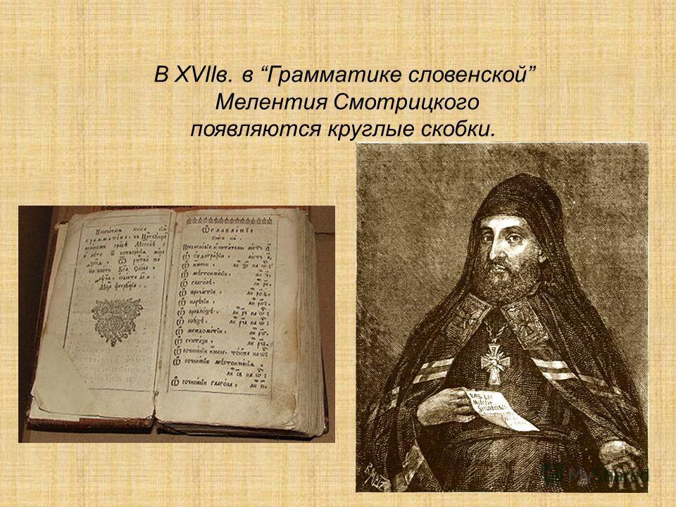 В XVIIв. в Грамматике словенской Мелентия Смотрицкого появляются круглые скобки.