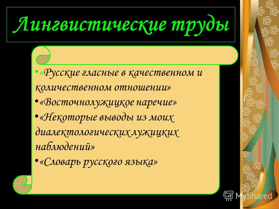 Лингвистические труды «Русские гласные в качественном и количественном отношении» «Восточнолужицкое наречие» «Некоторые выводы из моих диалектологических лужицких наблюдений» «Словарь русского языка»