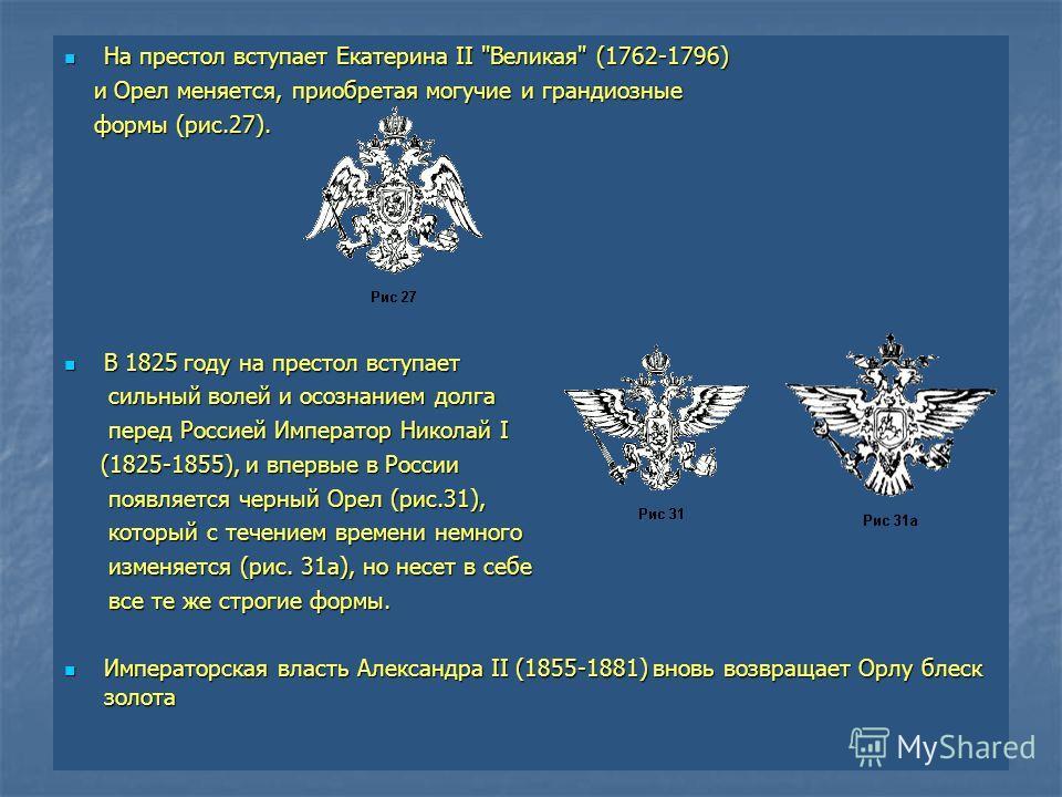 На престол вступает Екатерина II