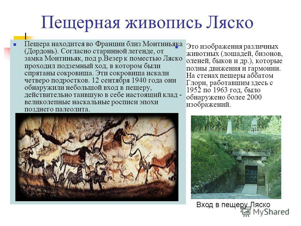 Пещерная живопись Ляско Пещера находится во Франции близ Монтиньяка (Дордонь). Согласно старинной легенде, от замка Монтиньяк, под р.Везер к поместью