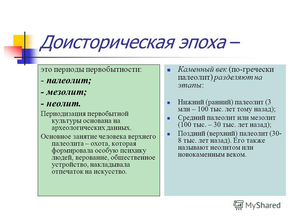Доисторическая эпоха – это периоды первобытности: - палеолит; - мезолит; - неолит. Периодизация первобытной культуры основана на археологических данны