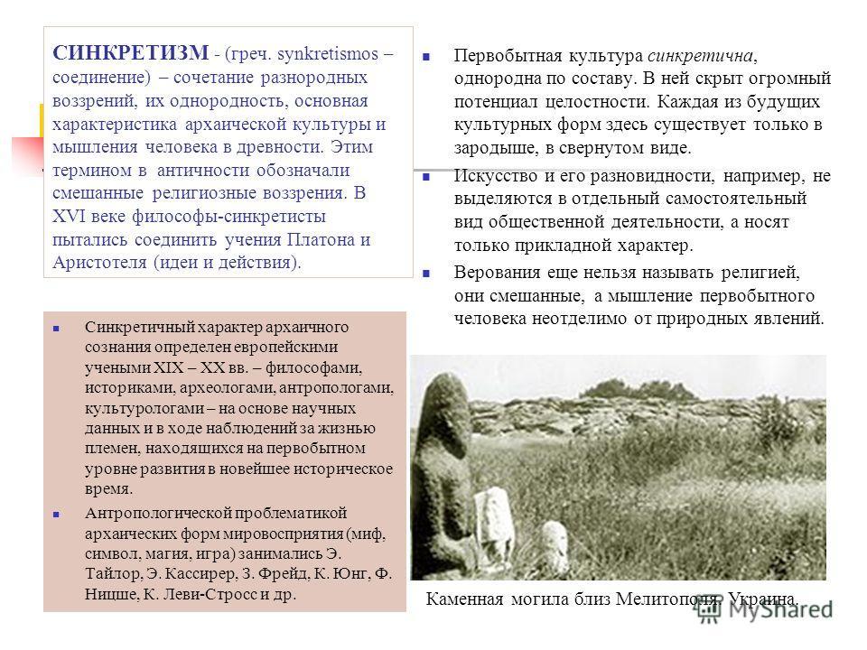 СИНКРЕТИЗМ - (греч. synkretismos – соединение) – сочетание разнородных воззрений, их однородность, основная характеристика архаической культуры и мышл