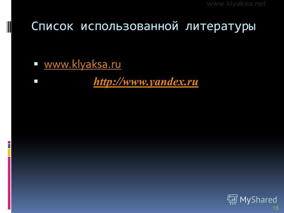 15 Список использованной литературы www.klyaksa.ru Internet - http://www.yandex.ruhttp://www.yandex.ru