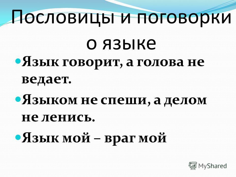 Язык мой-друг мой пословицы и поговорки