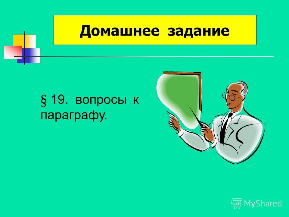 Домашнее задание § 19. вопросы к параграфу.