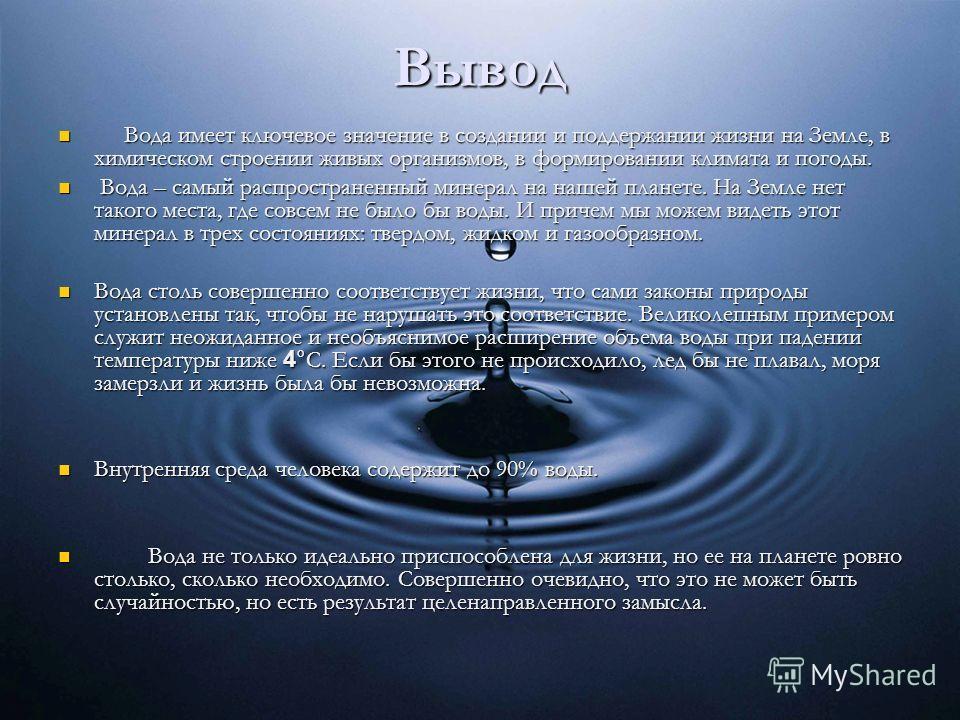 Вода имеет ключевое значение в создании и поддержании жизни на Земле, в химическом строении живых организмов, в формировании климата и погоды. Вода имеет ключевое значение в создании и поддержании жизни на Земле, в химическом строении живых организмо