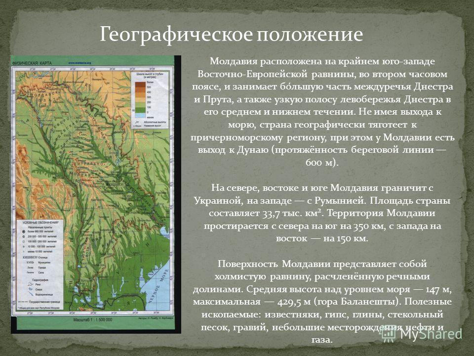 эро фото молдавии