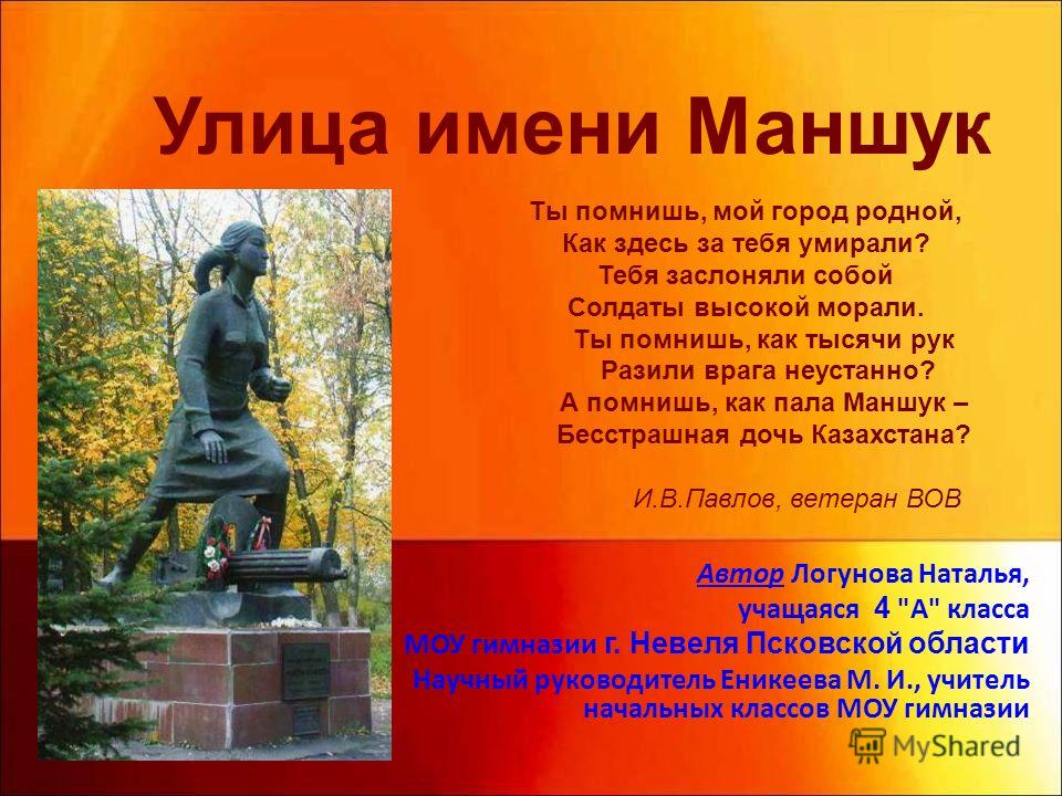 Улица имени Маншук Автор Логунова Наталья, учащаяся 4