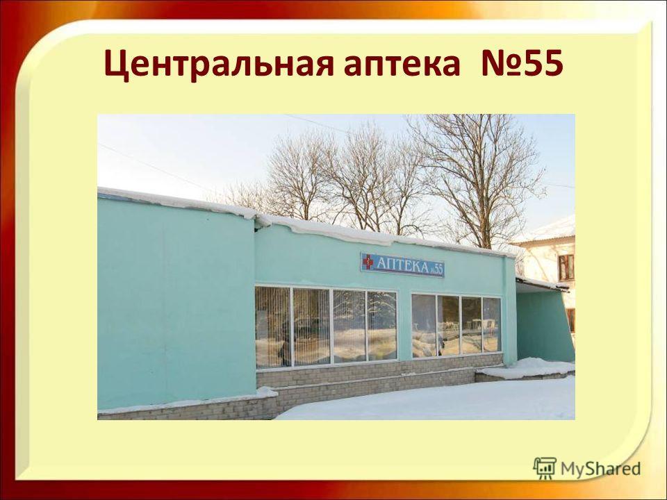 Центральная аптека 55