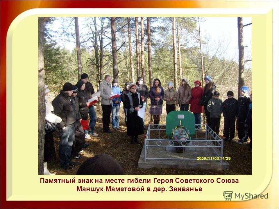 Памятный знак на месте гибели Героя Советского Союза Маншук Маметовой в дер. Заиванье